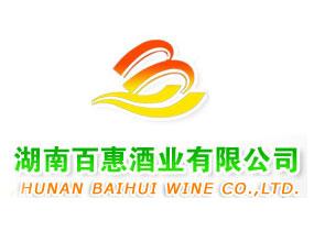 湖南百惠酒業有限公司