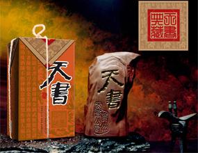 贵州红崖天书典藏酒业有限公司