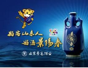 山东景芝酒业股份有限公司