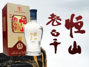 山西恒山酒业(集团)有限责任公司