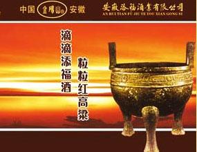 安徽添福酒业有限公司