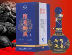 河南省隋唐酒业有限公司