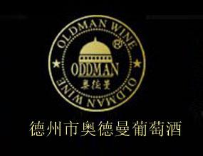 德州�W德曼葡萄酒�f有限公司
