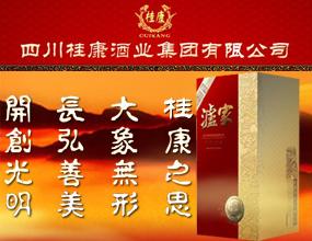 四川桂康酒业集团有限公司