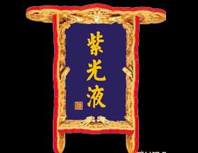 北京紫光液酒业有限公司