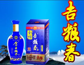 长春市吉粮春酒业有限责任公司