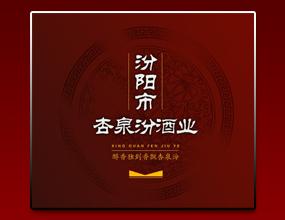 汾阳市杏泉汾酒业有限公司