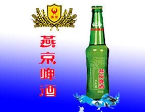 燕京啤酒(赤峰)有限責任公司