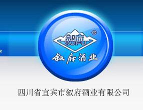 四川省宜宾市叙府酒业股份有限公司