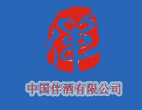 中国伴酒有限公司