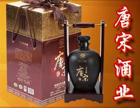 浙江唐宋紹興酒有限公司