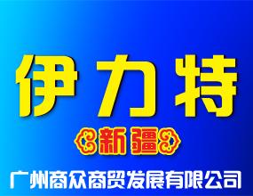 广州商众商贸发展有限公司