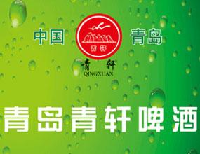 青岛青轩啤酒有限公司