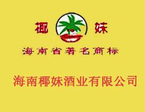 海南椰妹保健酒業有限公司