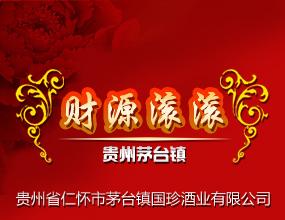 贵州省仁怀市茅台镇国珍酒业(集团)有限公司