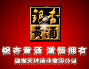 湖南茗桂商貿有限公司