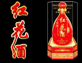 山西杏花东杏酒业有限公司