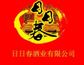 漳浦日日春酒业有限公司