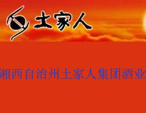 湖南土家人集团工贸有限公司