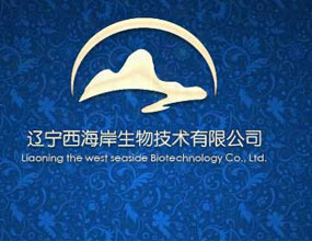 遼寧西海岸生物技術有限公司