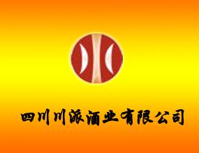 四川川派酒业有限公司