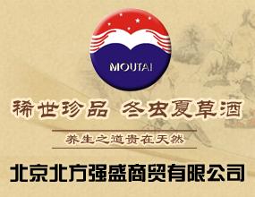 北京北方强盛商贸有限公司