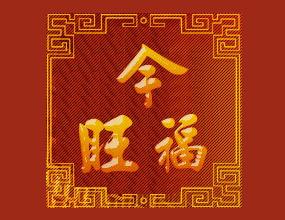 泸州今旺福酒业有限公司