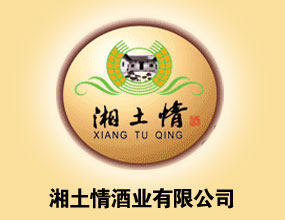 湖南湘土情酒业有限公司