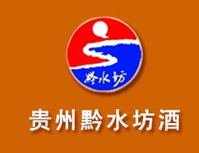 贵州荣和黔水坊酒业有限公司