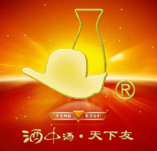 贵州酒中酒(集团)有限责任公司