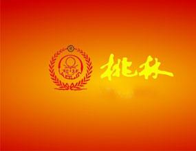 江�K桃林酒�I有限公司
