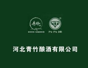 河北青竹酿酒有限责任公司