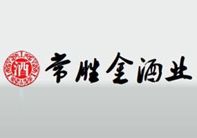 凌河市常胜金酒业有限责任公司