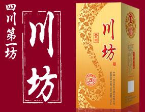 四川百年川酒业有限公司