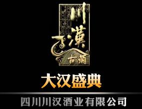 四川川汉酒业有限公司