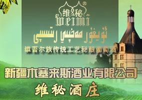 新疆木塞來斯酒業有限公司