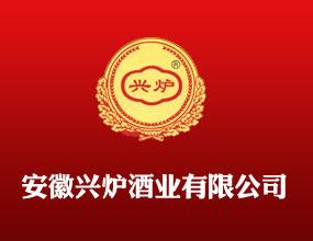 安徽兴炉酒业有限公司