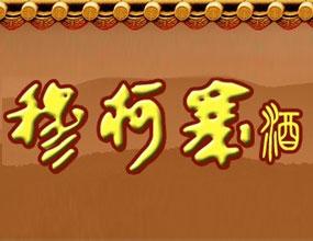 山东穆柯寨酒业股份有限公司