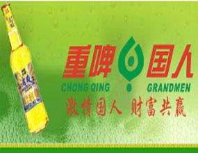 湖南重慶啤酒國人有限責任公司