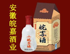 安徽皖嘉酒业有限公司