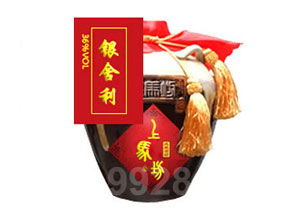 黑龙江省逊克县九州红酒业有限责任公司