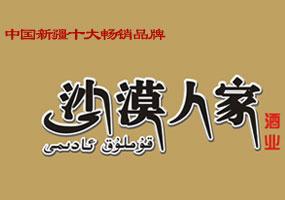 新疆沙漠人家酒业有限公司