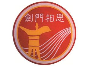 四川兴福久商贸有限公司