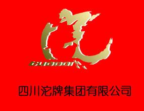 四川沱牌舍得酒业股份有限公司