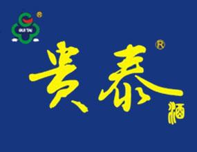 重庆贵泰商贸有限责任公司