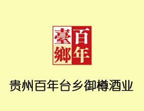贵州百年台乡御樽酒业有限责任公司
