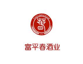 富平春酒业有限责任公司