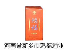 河南省新乡市鸿福酒业有限公司
