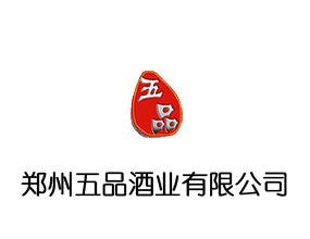郑州五品酒业有限公司