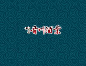 天津晋川酒业有限责任公司